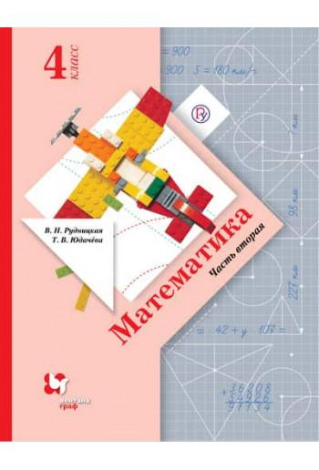 Математика учебник 4 класс в 2-х частях, часть 2, авторы Рудницкая, Юдачева