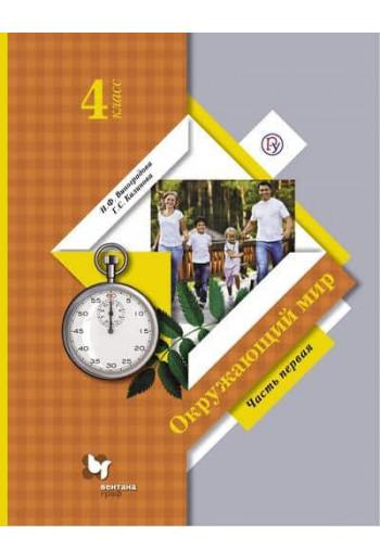Окружающий мир 4 класс, учебник в 2-х частях, часть 1, авторы Виноградова, Калинова