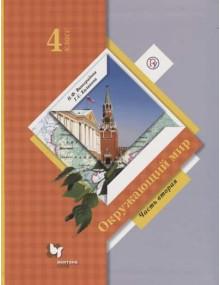Окружающий мир. 4 класс. Учебник в 2-х частях. Часть 2. Авторы Виноградова, Калинова
