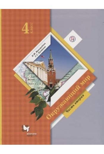 Окружающий мир 4 класс, учебник в 2-х частях, часть 2, авторы Виноградова, Калинова