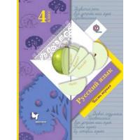 Русский язык. 4 класс. Учебник в 2-х частях. Часть 1. Авторы Иванов, Петленко