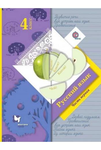 Русский язык 4 класс, учебник в 2-х частях, часть 1, авторы Иванов, Романова, Петленко
