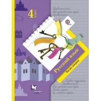 Русский язык. 4 класс. Учебник в 2-х частях. Часть 2. Авторы Иванов, Петленко