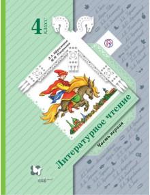 Литературное чтение. 4 класс. Учебник в 2-х частях. Часть 1. Автор Ефросинина