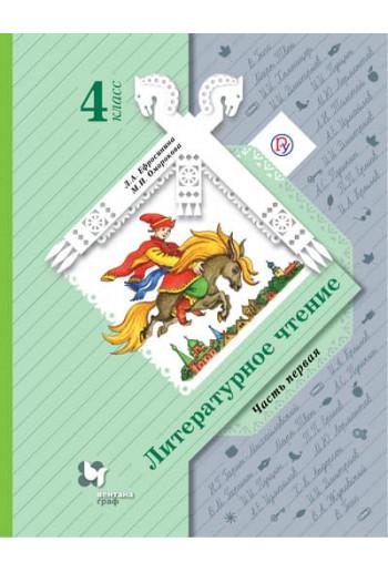 Литературное чтение 4 класс, учебник в 2-х частях, часть 1, авторы Ефросинина, Оморокова