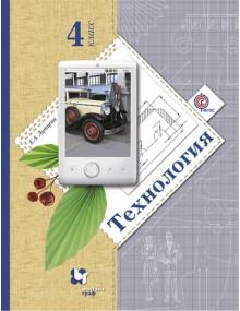 Технология. 4 класс. Учебник. Автор Лутцева