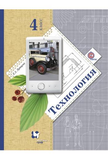 Технология учебник 4 класс, автор Лутцева