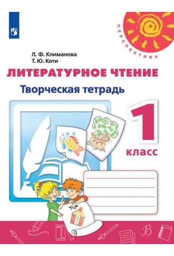 Литературное чтение Творческая тетрадь 1 класс авторы Коти, Климанова