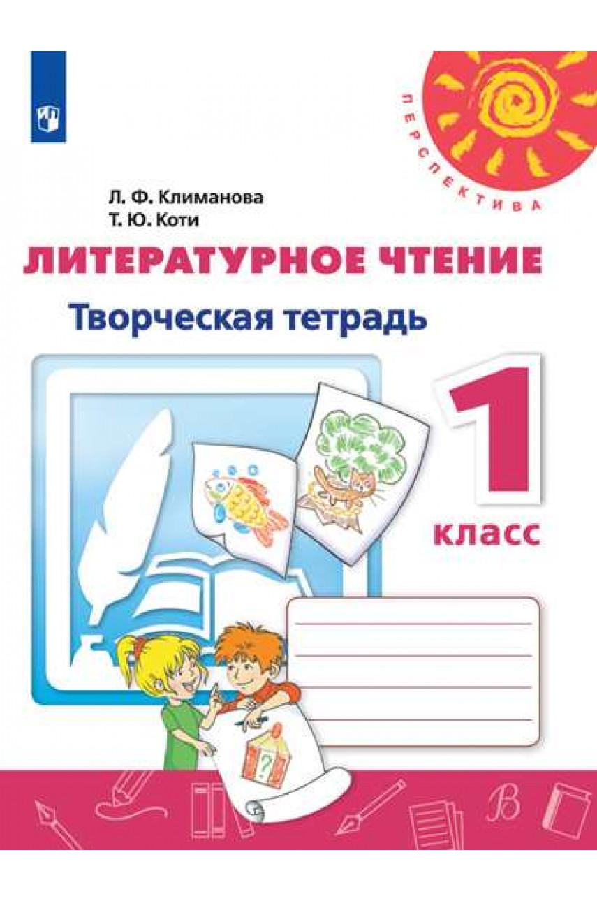Литературное чтение. 1 класс. Творческая тетрадь. Автор Климанова, Коти
