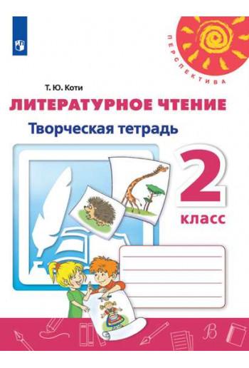Литературное чтение тетрадь 2 класс Коти