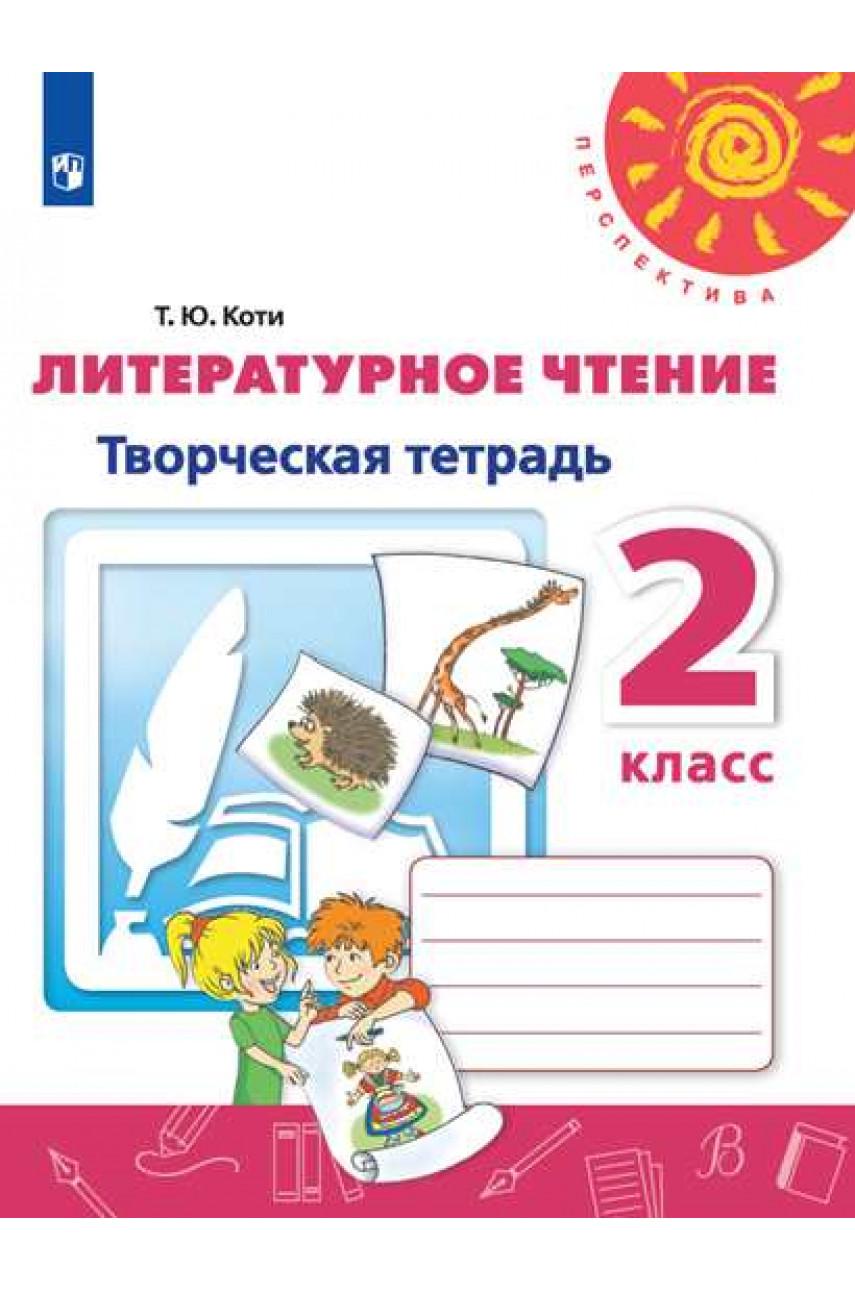 Литературное чтение. 2 класс. Творческая тетрадь. Автор Коти