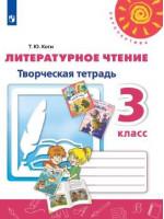 Литературное чтение. 3 класс. Творческая тетрадь. Автор Коти