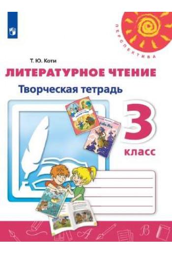 Литературное чтение Творческая тетрадь 3 класс автор Коти