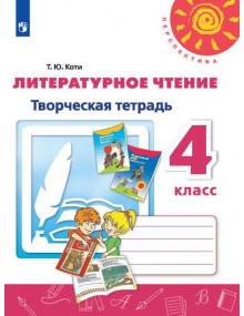 Литературное чтение. 4 класс. Творческая тетрадь. Автор Коти
