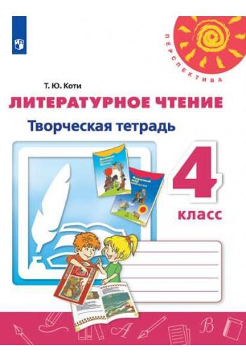 Литературное чтение Творческая тетрадь 4 класс автор Коти