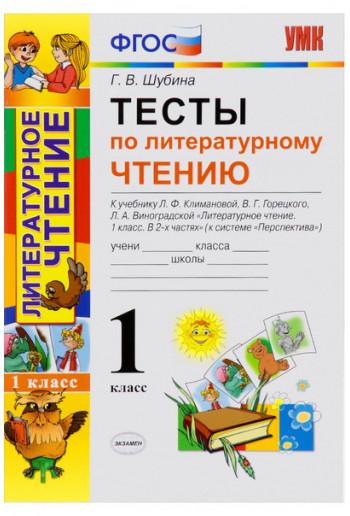 Тесты по литературному чтению 1 класс автор Шубина