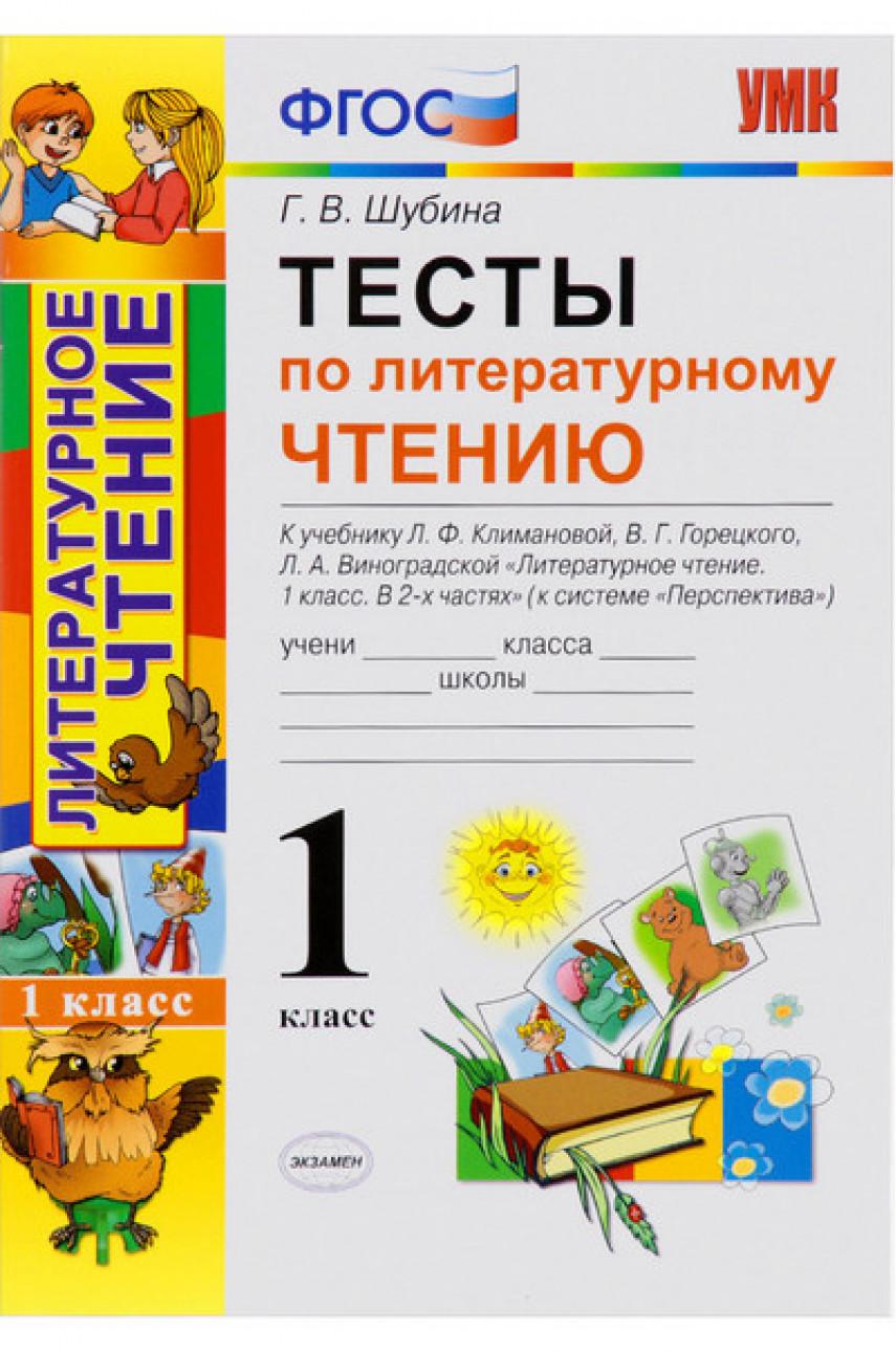 Тесты по литературному чтению. 1 класс. Автор Шубина