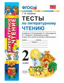 Тесты по литературному чтению. 2 класс. Автор Шубина