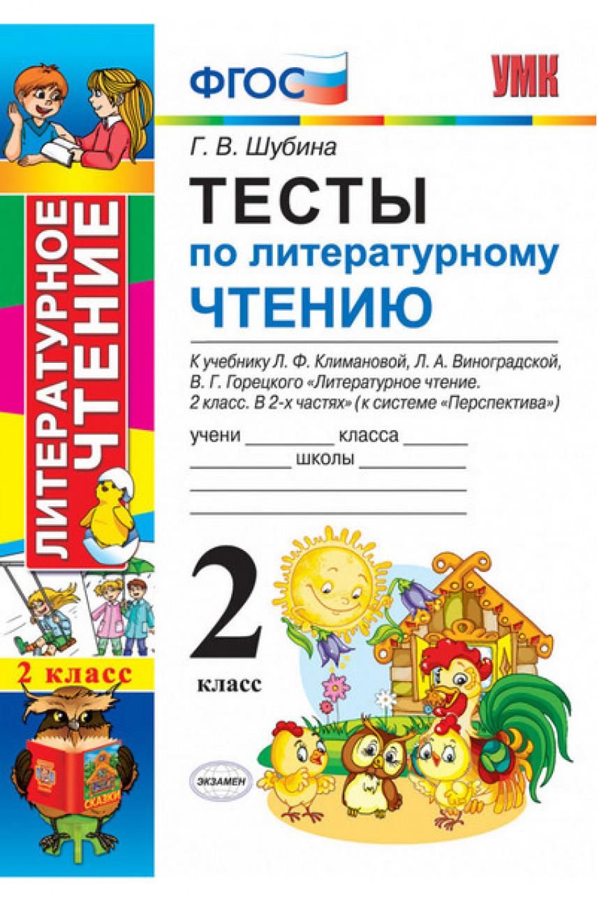 Тесты по литературному чтению 2 класс автор Шубина