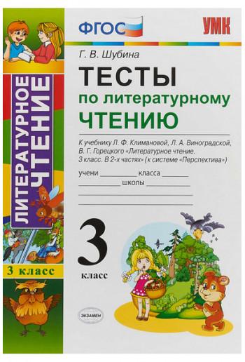 Тесты по литературному чтению 3 класс автор Шубина