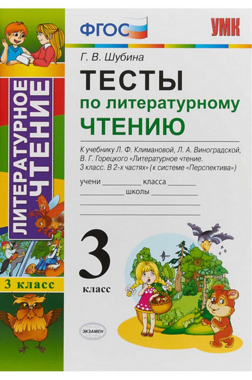 Тесты по литературному чтению. 3 класс. Автор Шубина