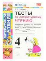 Тесты по литературному чтению. 4 класс. Автор Шубина