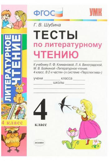 Тесты по литературному чтению 4 класс автор Шубина