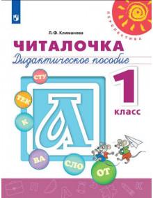 Читалочка. 1 класс. Дидактическое пособие. Автор Климанова