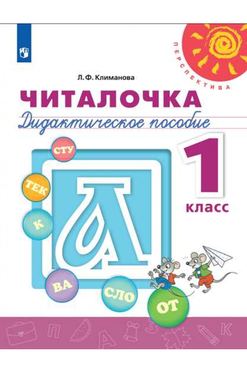 Читалочка Дидактическое пособие 1 класс автор Климанова