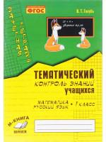 Тематический контроль знаний учащихся. 1 класс. Математика. Русский. Зачётная тетрадь. Автор Голубь
