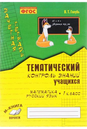 Тематический контроль знаний учащихся 1 класс Математика Русский Зачётная тетрадь автор Голубь