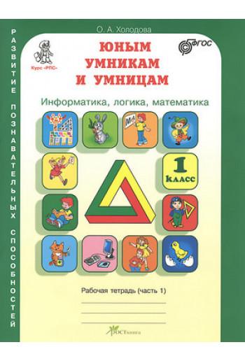 Юным умникам и умницам Информатика, логика, математика 1 класс части 1, 2 автор Холодова