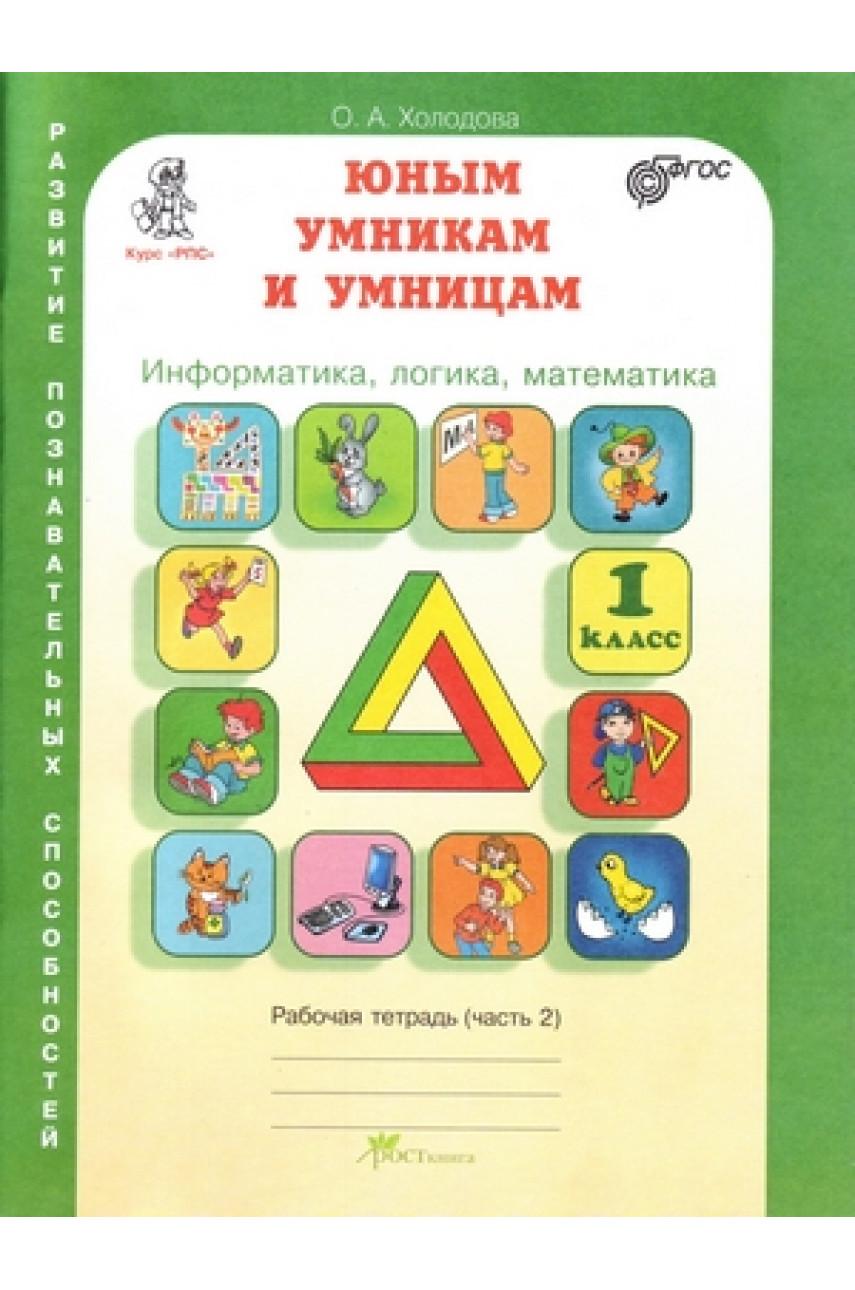 Юным умникам и умницам. 1 класс. Информатика, логика, математика. Части 1, 2. Автор Холодова