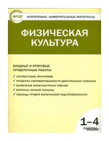 Контрольно-измерительные материалы (КИМ). Физическая культура. 1-4 класс. Авторы Верхлин, Воронцов