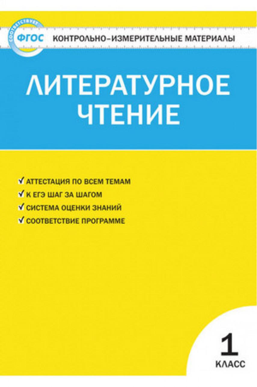 Контрольно-измерительные материалы (КИМ). Литература 1 класс. Автор Кутявина