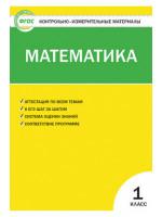 Контрольно-измерительные материалы (КИМ). Математика 1 класс. Автор Ситникова