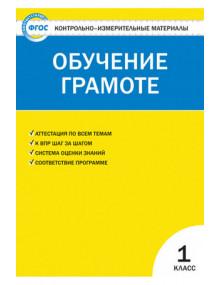 Контрольно-измерительные материалы (КИМ). Обучение грамоте 1 класс. Автор Дмитриева