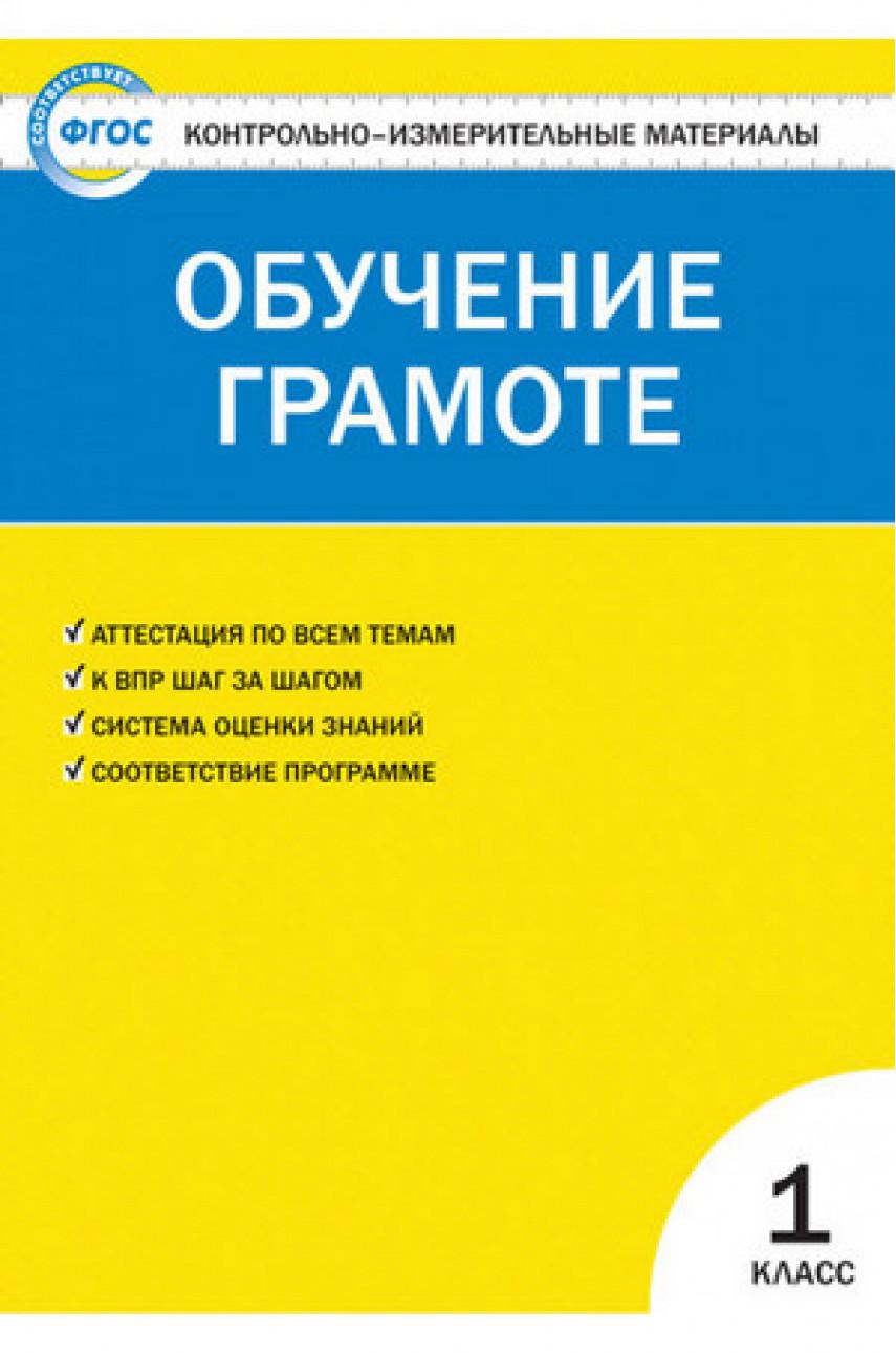 Контрольно-измерительные материалы (КИМ). Обучение грамоте 1 класс