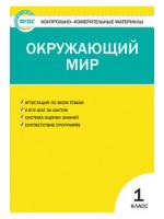 Контрольно-измерительные материалы (КИМ). Окружающий мир 1 класс. Автор Яценко