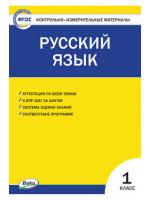 Контрольно-измерительные материалы (КИМ). Русский язык 1 класс. Автор Яценко