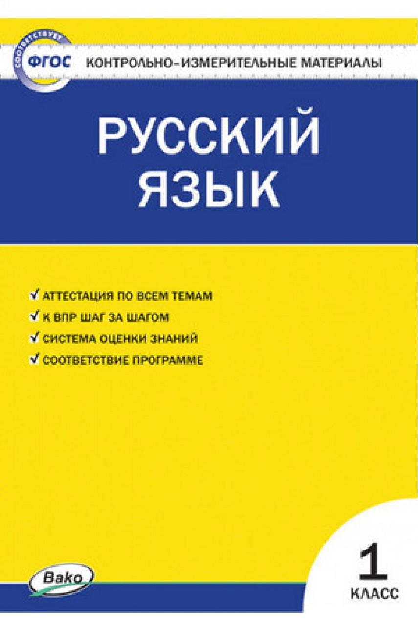 Контрольно-измерительные материалы (КИМ). Русский язык 1 класс