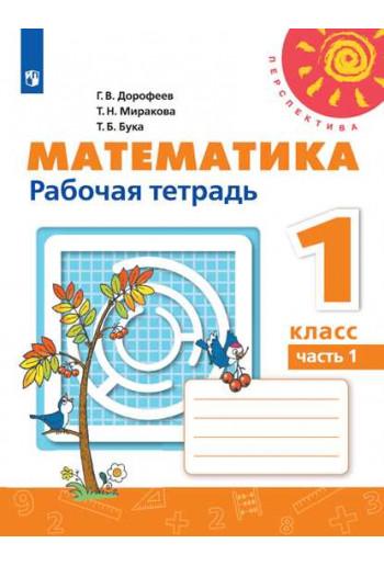 Математика 1 класс тетрадь части 1, 2 авторы Дорофеев, Миракова, Бука