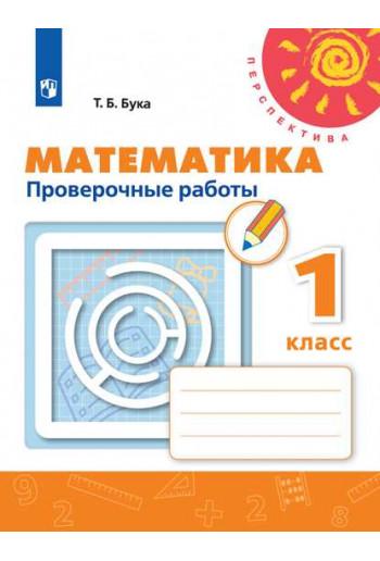 Математика Проверочные работы 1 класс автор Бука