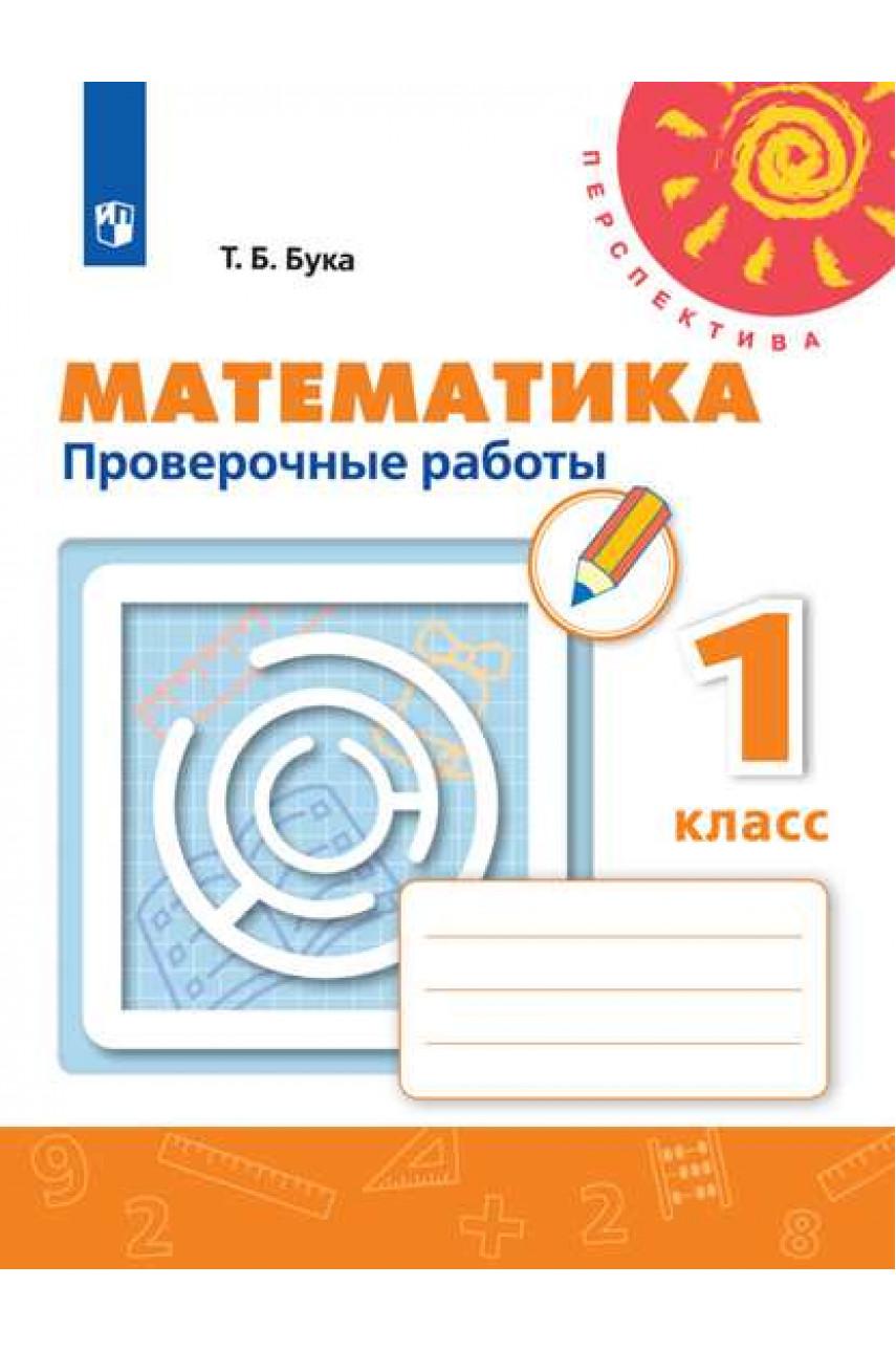 Математика. 1 класс. Проверочные работы. Автор Бука