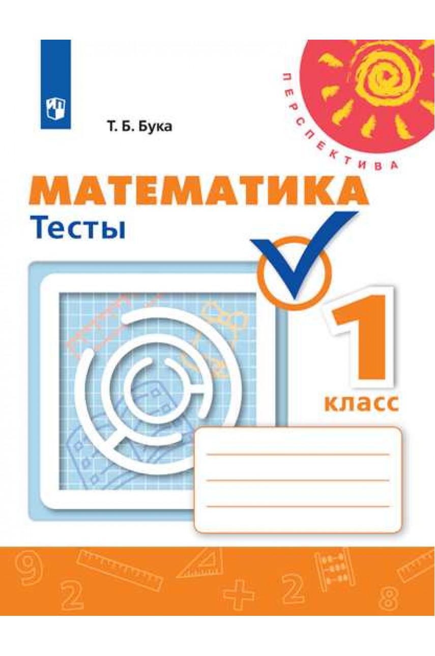 Математика. 1 класс. Тесты. Автор Бука