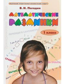 Математические разминки. 1 класс. Тренировочная тетрадь. Автор Погодин