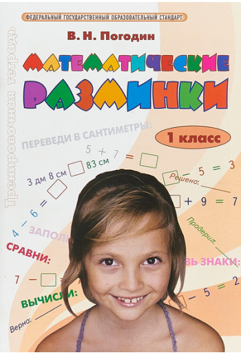 Математические разминки 1 класс Тренировочная тетрадь автор Погодин