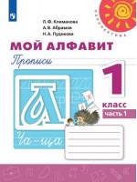 Мой алфавит. Прописи. 1 класс. В 2-х частях. Авторы Климанова, Абрамов