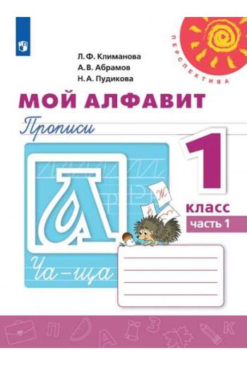 Мой алфавит Прописи 1 класс тетрадь части 1, 2 авторы Климанова, Абрамов, Пудикова