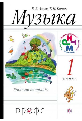 Музыка 1 класс рабочая тетрадь РИТМ авторы Алеев, Кичак